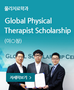 Global Physical Therapist Scholarship(이한창)